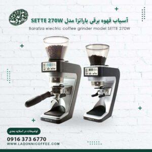 آسیاب قهوه برقی باراتزا مدل SETTE-270W