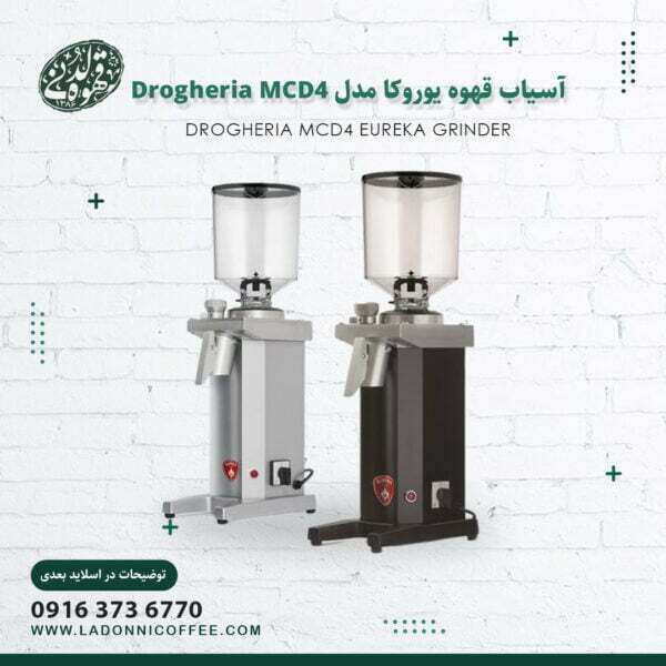 آسیاب قهوه یوروکا مدل Drogheria-MCD41